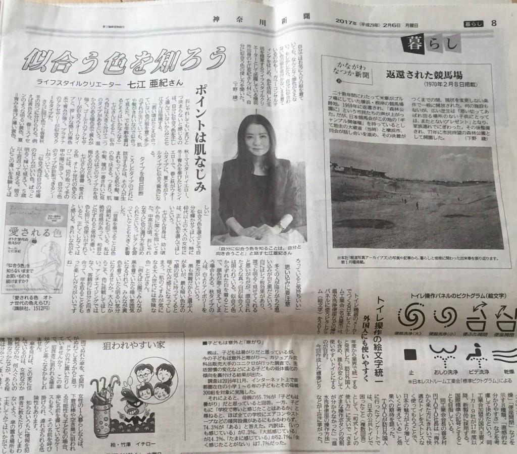 神奈川新聞2