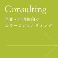 企業・自治体向けカラーコンサルティング