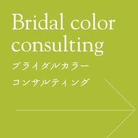 ブライダルカラー&スタイルコンサルティング